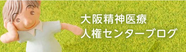 大阪精神医療人権センターブログ