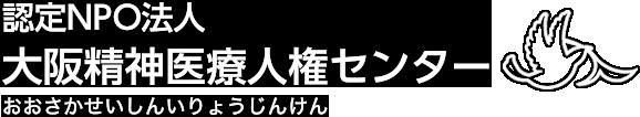 NPO大阪精神医療人権センター