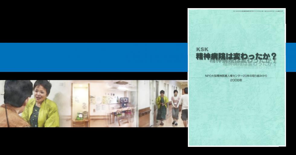 「精神病院はかわったか?」権利擁護に関する人権センターの役割と課題