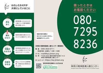 埼玉県精神医療人権センター