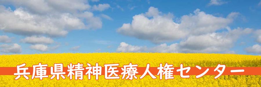 兵庫県精神医療人権センターFacebook