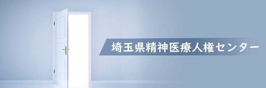 埼玉精神医療人権センター